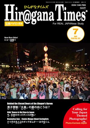 Hiragana Times cover