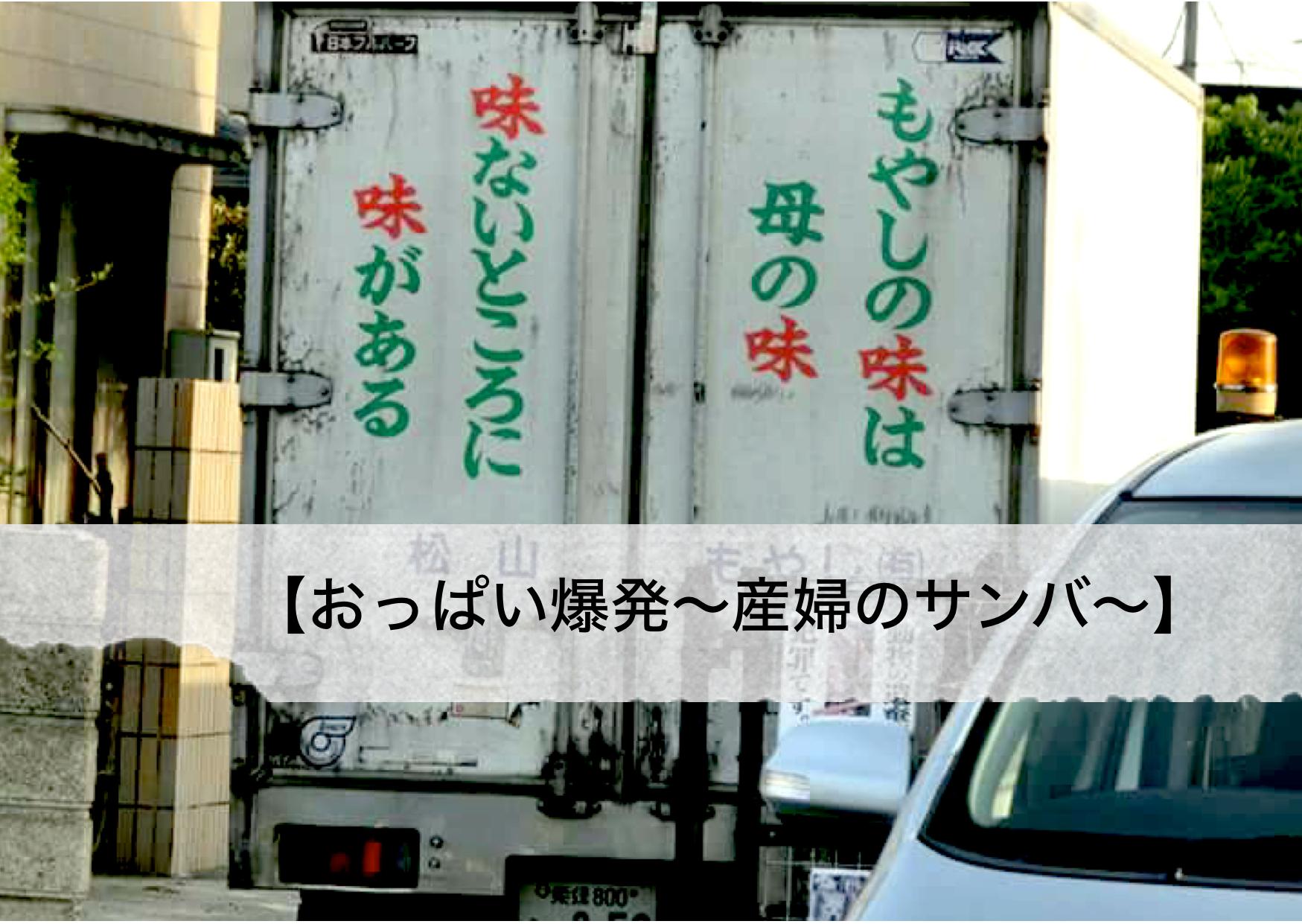 【おっぱい爆発〜産婦のサンバ〜】