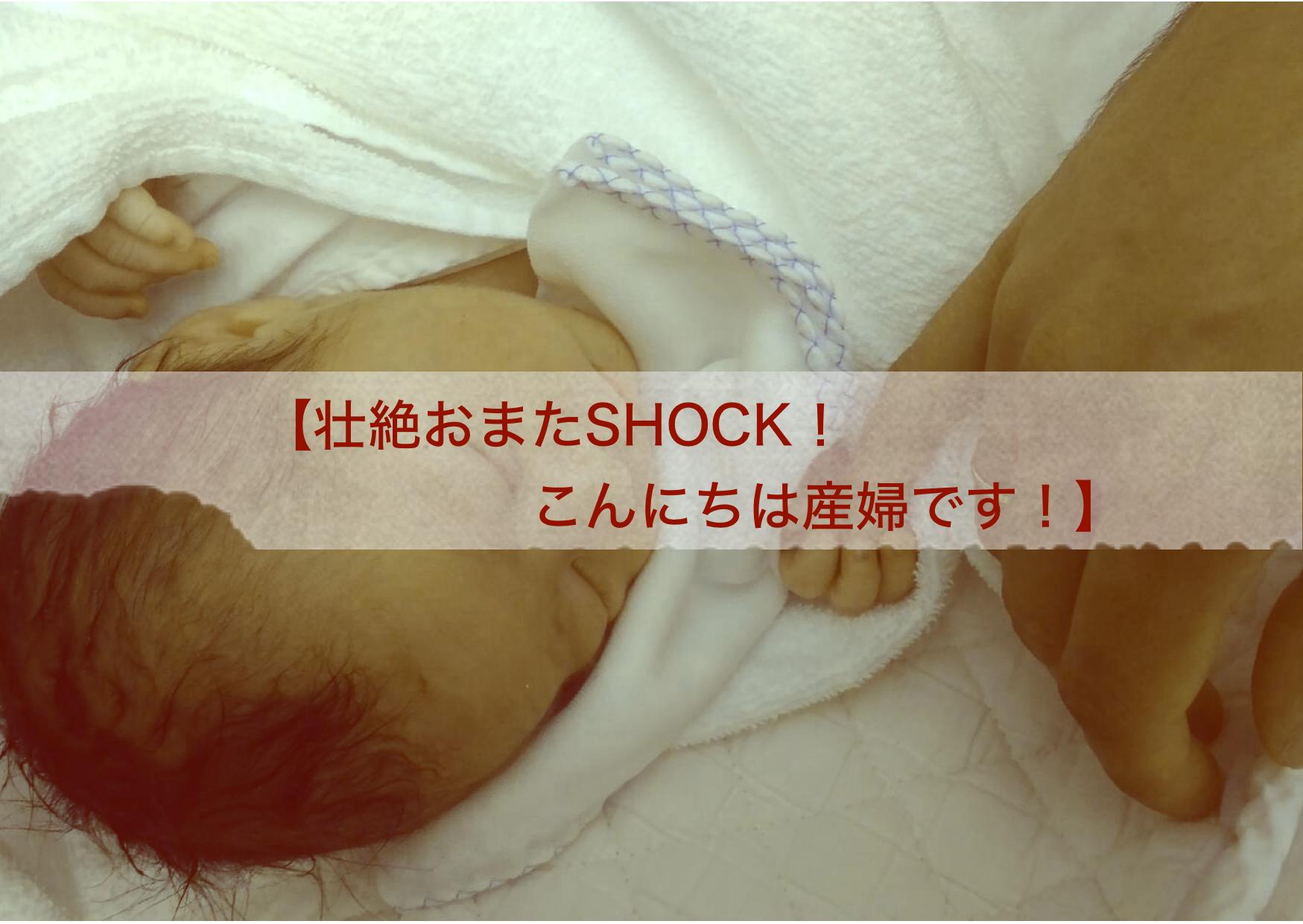 【壮絶おまたSHOCK!こんにちは産婦です!】