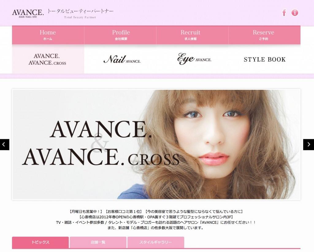 Avance 北花田店
