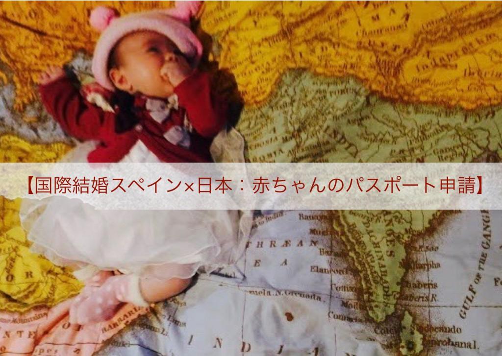 【国際結婚スペイン×日本:赤ちゃんのパスポート申請】