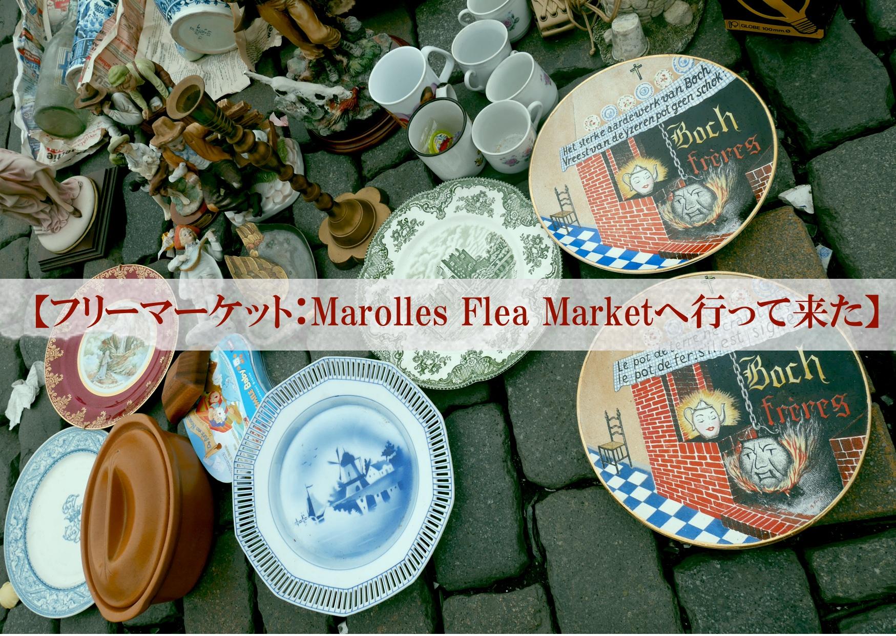 【フリーマーケット:Marolles Flea Marketへ行って来た】
