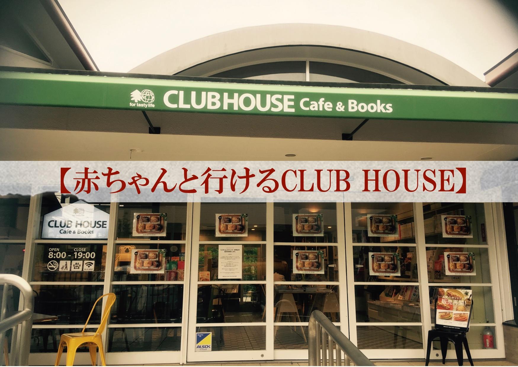 【赤ちゃんと行けるCLUB HOUSE】