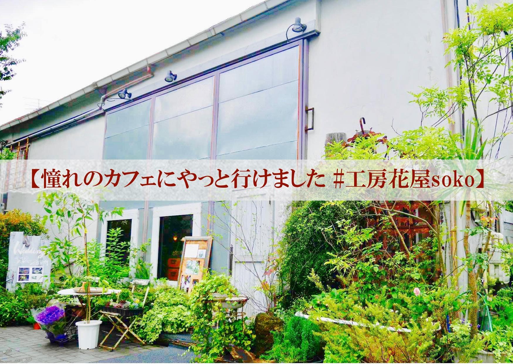 【憧れのカフェにやっと行けました #工房花屋soko】