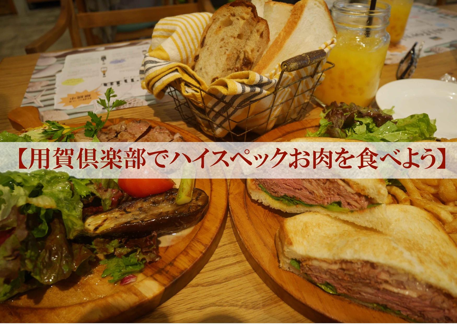 【用賀倶楽部でハイスペックお肉を食べよう】