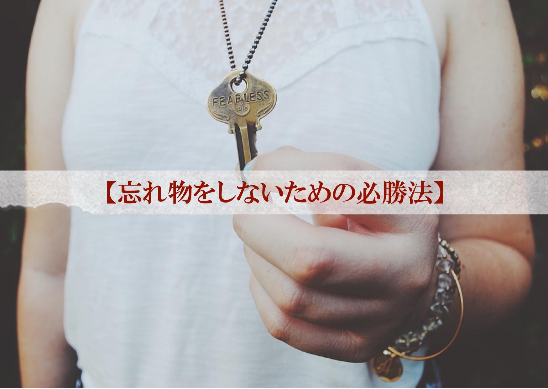 【忘れ物をしないための必勝法】