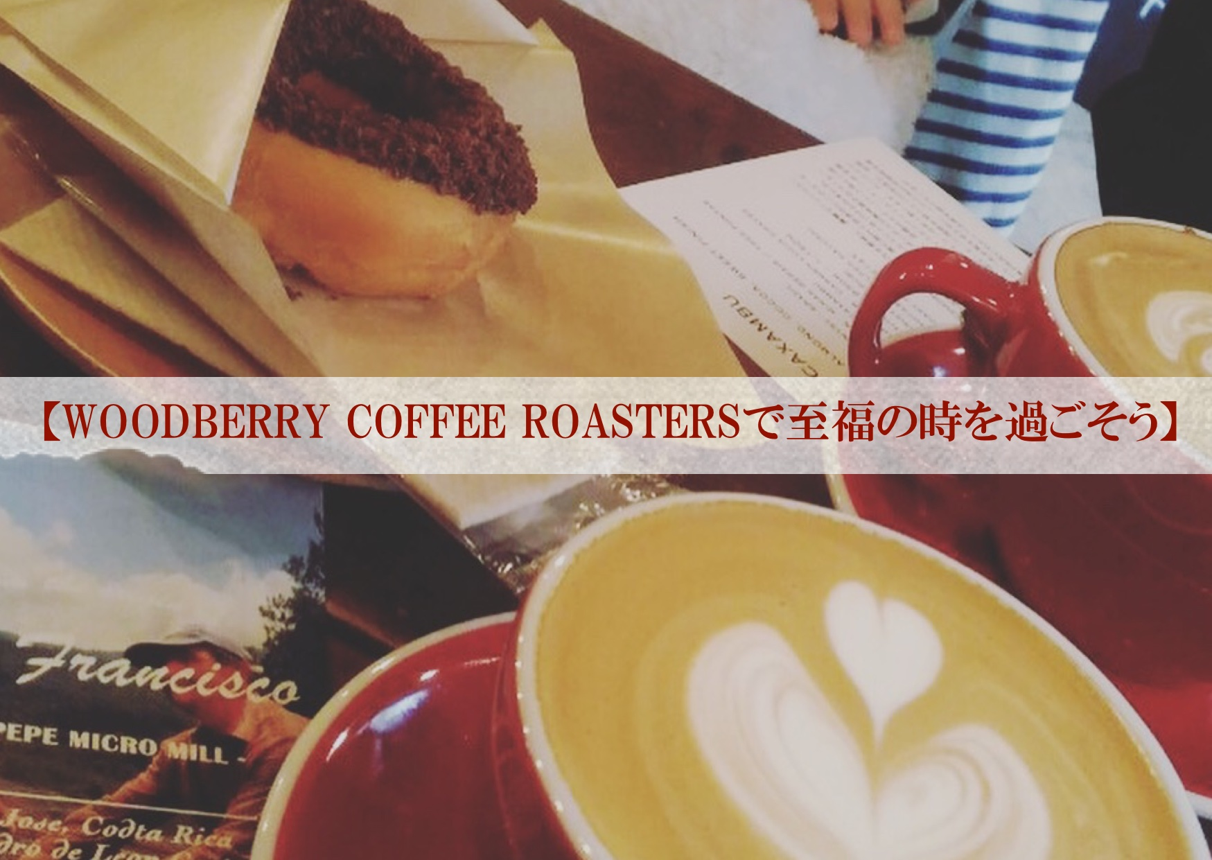 【WOODBERRY COFFEE ROASTERSで至福の時を過ごそう】