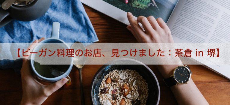 【ビーガン料理のお店、見つけました:茶倉 in 堺】