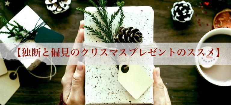 【独断と偏見のクリスマスプレゼントのススメ】